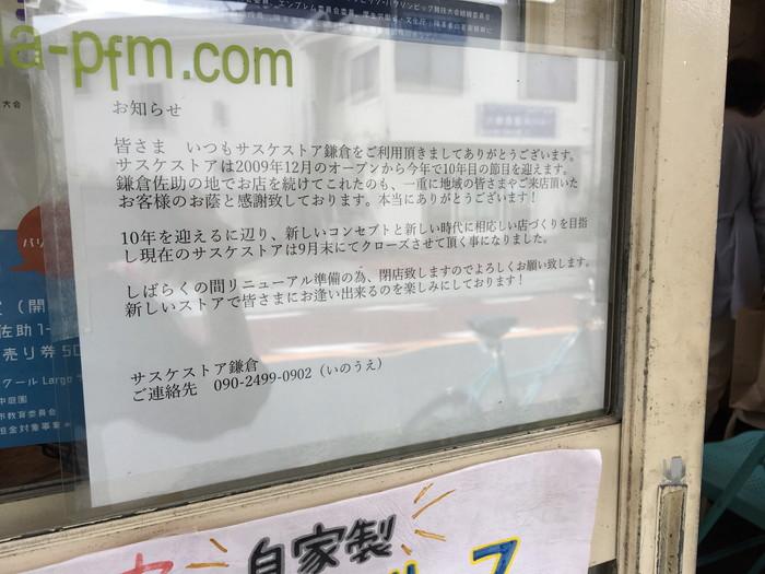 サスケストア鎌倉の閉店のお知らせの張り紙