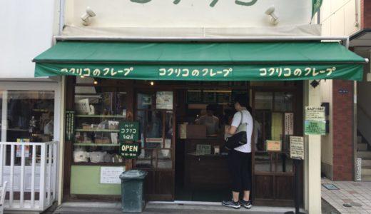 【コクリコ】鎌倉観光に来たら必ず食べたい!おすすめクレープ屋