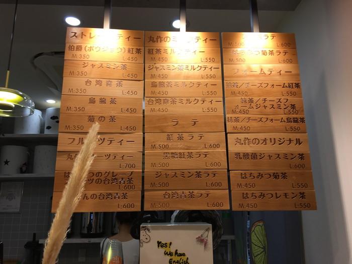 丸作広尾店の木彫りのドリンクメニュー