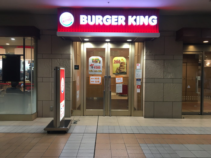 BURGER KING (バーガーキング) 恵比寿ガーデンプレイス店