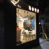 KOI The (コイティー) 沖映通り店