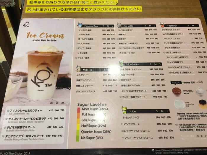 KOI The (コイティー) 沖映通り店のメニュー