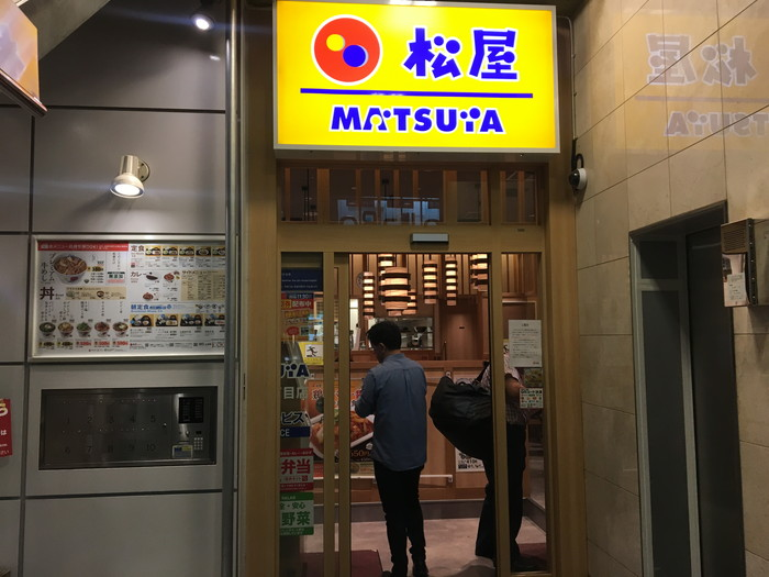 松屋 六本木店