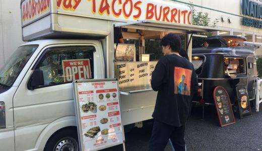 「Taco Truck」広尾のスーパーナショナル麻布の一角で営業しているブリトー屋が本格的で美味かった!