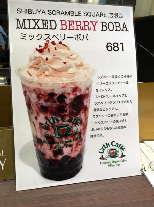 渋谷スクランブルエア店の限定メニュー ミックスベリーボバ