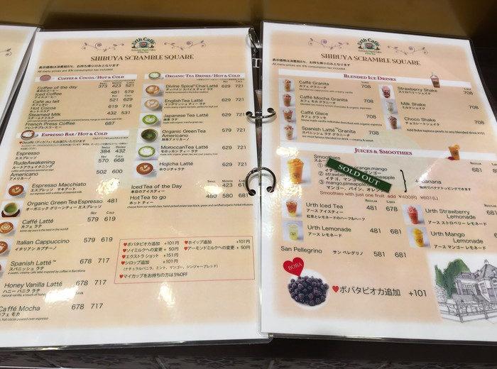 Urth Caffe (アースカフェ)渋谷スクランブルエア店のドリンクメニュー
