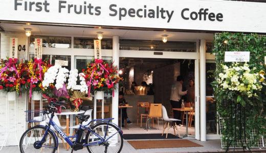 """ファーストフルーツコーヒーが白金にオープン。オーストラリア発の""""First Fruits Specialty Coffee""""の日本1号店"""