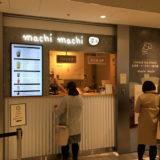 machi machi横浜店