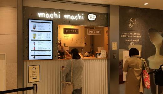 「machi machi」横浜にあるチーズティー専門店でタピオカドリンクを飲んでみた!