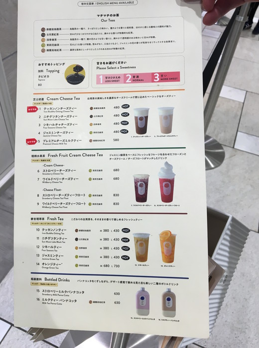 machi machi横浜店のメニュー表