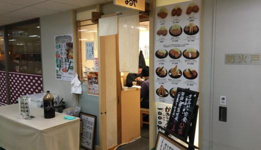 【有楽町まるや】コスパ最強!1000円以内で食べれるおすすめとんかつランチ