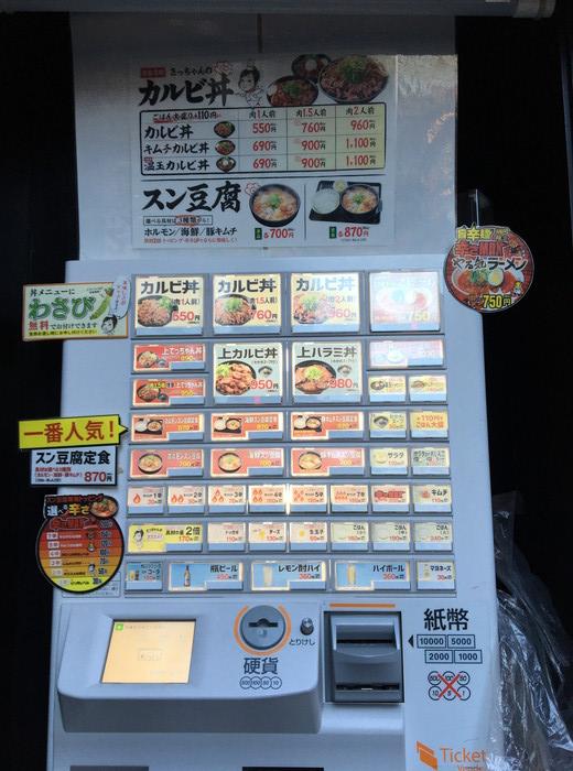 カルビ丼とスン豆腐専門店 韓丼 渋谷店の食券機