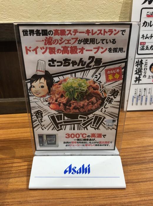 韓丼で使用しているオーブンの説明が記載されたポスター