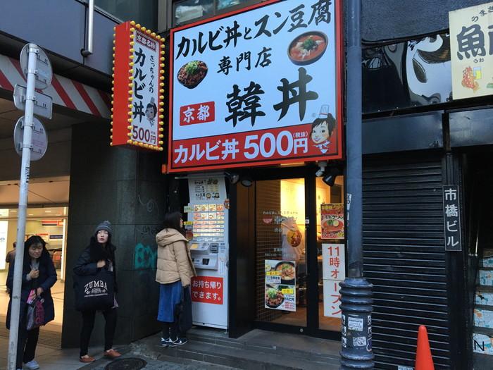 カルビ丼とスン豆腐専門店 韓丼 渋谷店