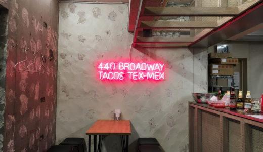 【440 BROADWAY Taco Shop】キッチンカ―でお馴染みのタコス屋の恵比寿店に行って来た!