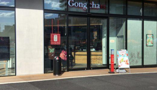 【Gong cha】下北沢にある人気タピオカドリンク店に行って来た!