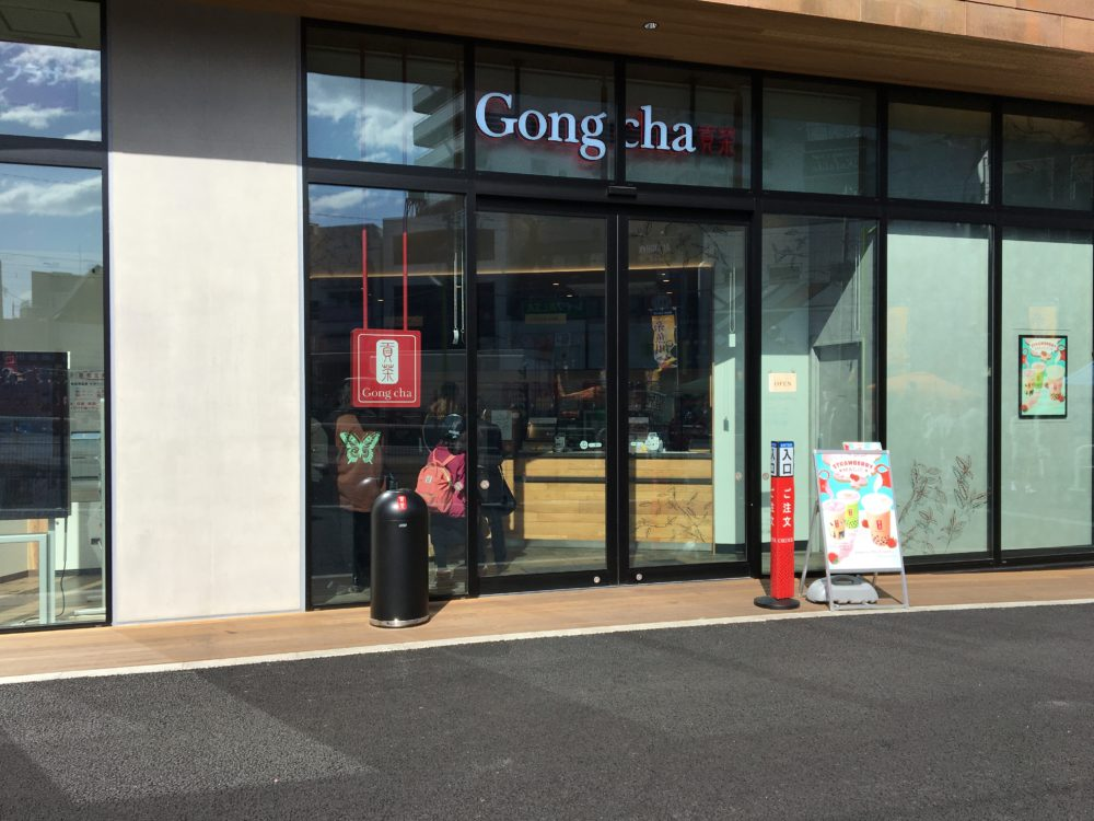 Gong cha 下北沢駅前店の外観