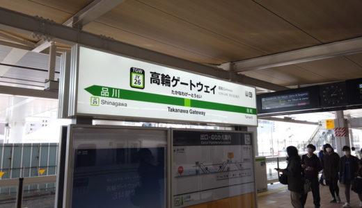 オープン二日目の【高輪ゲートウェイ駅】へ行って来た!