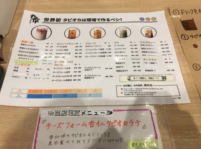丸作食茶(ワンズオスーチャ) 横浜中華街店のドリンクメニュー