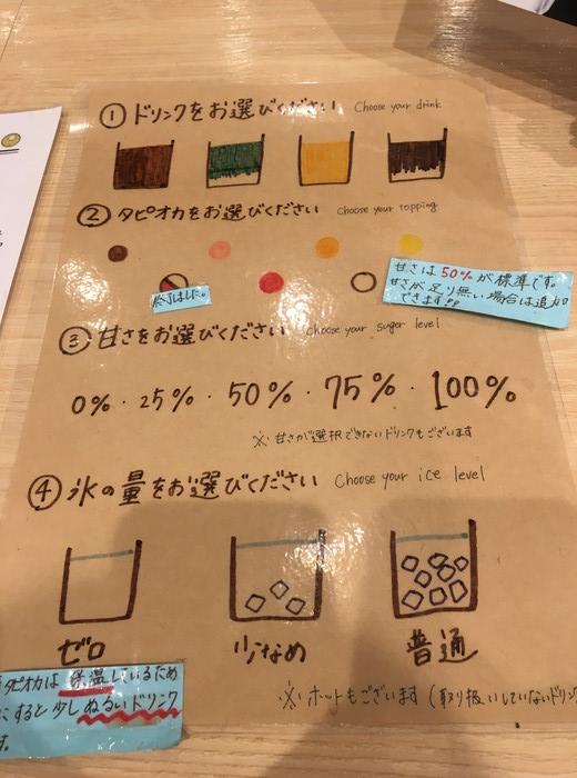 丸作食茶(ワンズオスーチャ) 横浜中華街店のドリンクメニュー2