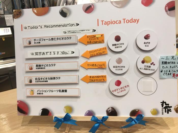 丸作食茶(ワンズオスーチャ) 横浜中華街店タピオカのメニュー