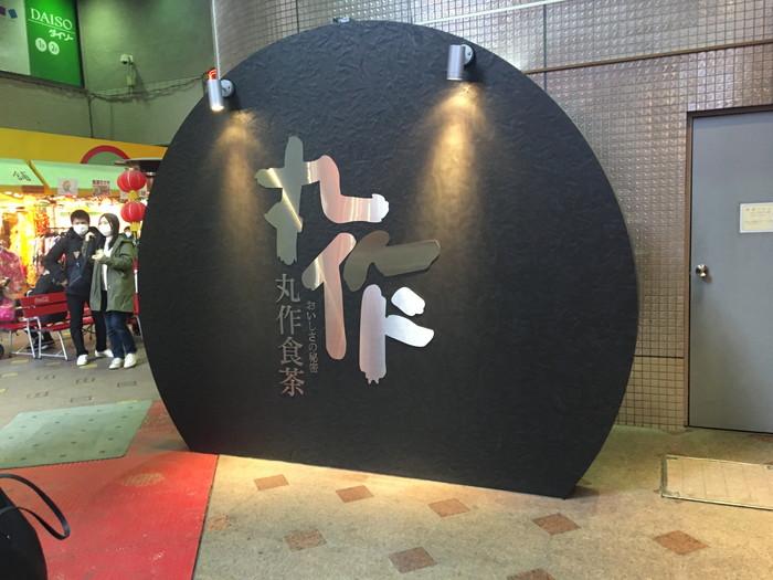 丸作食茶(ワンズオスーチャ) 横浜中華街店の入り口手前にある黒いオブジェ