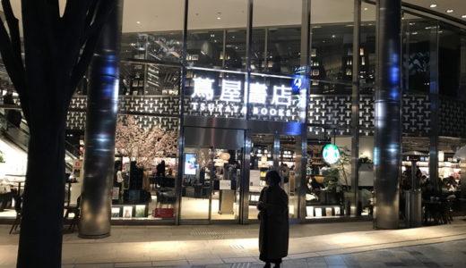 【蔦屋書店】リニューアルオープンした六本木TSUTAYAに行って来た!
