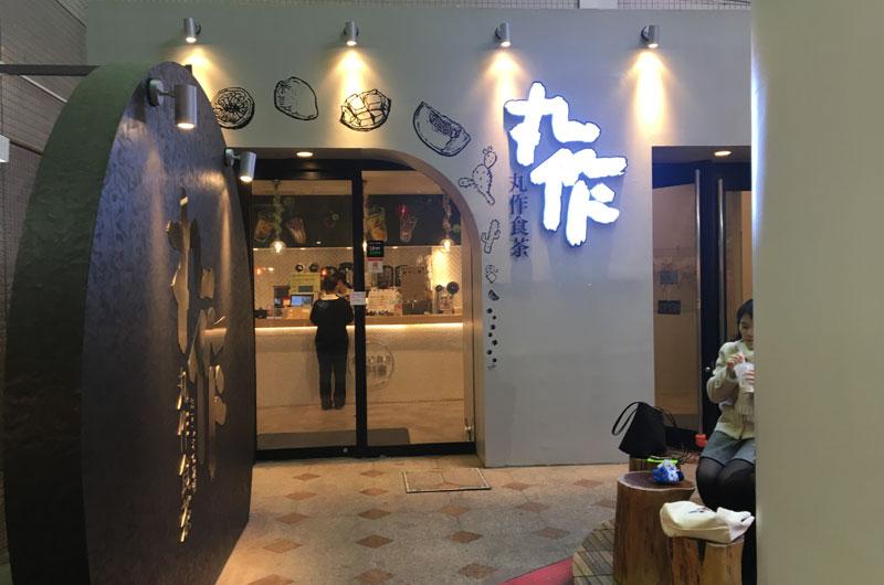 丸作食茶(ワンズオスーチャ) 横浜中華街店の外観