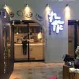 丸作食茶(ワンズオスーチャ) 横浜中華街店