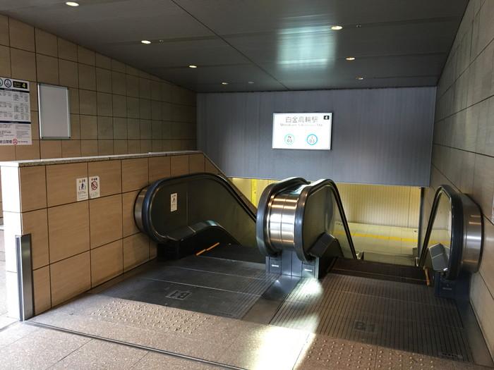 白金高輪駅4番出口