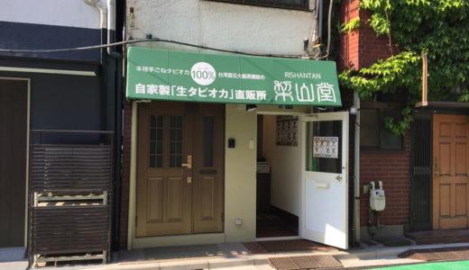 【梨山堂】白金高輪初の生タピオカドリンク専門店へ行って来た!
