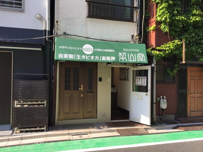 梨山堂白金高輪店