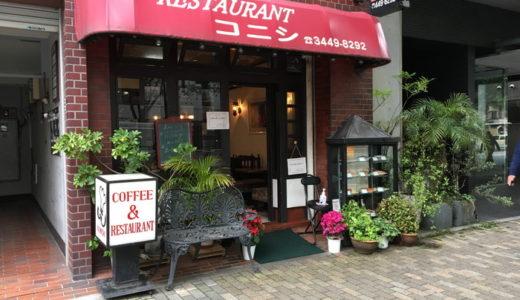 【レストランコニシ】一人でも入りやすい!広尾にあるおすすめな洋食屋さん