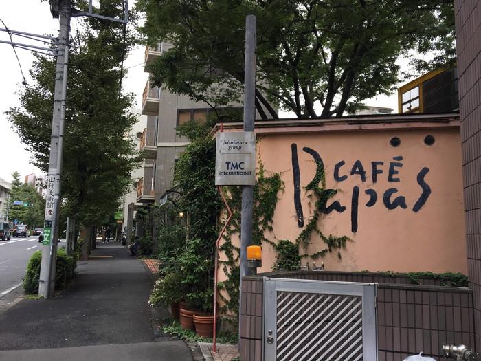 パパスカフェ外観