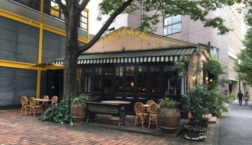 【パパスカフェ】近所のマダムも通う!広尾の穴場な喫茶店