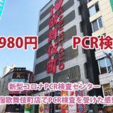 新型コロナPCR検査センター新宿歌舞伎町店に行ってきた