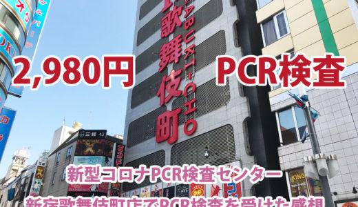 2980円のPCR検査を受けに「新型コロナPCR検査センター新宿歌舞伎町店」に行った